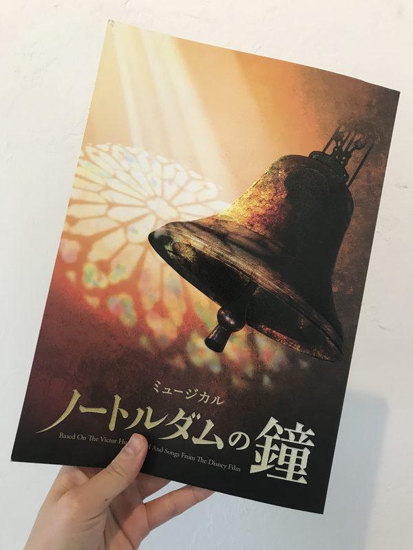 【天神今泉の美容室】劇団四季〜ノートルダムの鐘〜